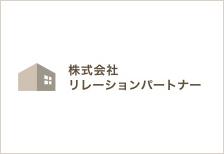 株式会社リレーションパートナー